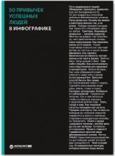 купити: Книга 50 привычек успешных людей в инфографике