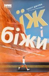 купити: Книга Їж і біжи. Неймовірна історія вегана-ультрамарафонця