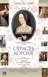 купити: Книга Страсть короля. Роман об Анне Болейн