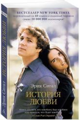 купить: Книга История любви