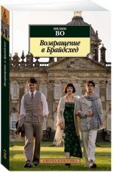 купити: Книга Возвращение в Брайдсхед