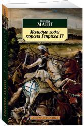 купити: Книга Молодые годы короля Генриха IV
