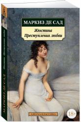 купити: Книга Жюстина. Преступления любви