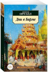 купити: Книга Дни в Бирме