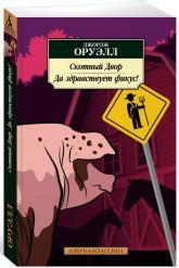 купити: Книга Скотный Двор. Да здравствует фикус!
