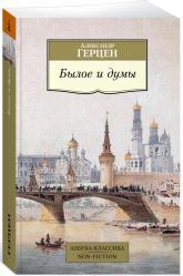 купить: Книга Былое и думы