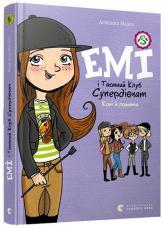 купити: Книга Емі і Таємний Клуб Супердівчат. Коні й лошата