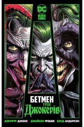 купити: Книга Бетмен. Троє джокерів