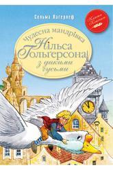купити: Книга Чудесна мандрівка Нільса Гольґерсона з дикими гусьми
