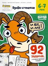купити: Книга Буквы и чтение, 6-7 лет