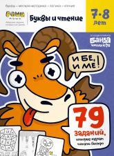 купити: Книга Буквы и чтение, 7-8 лет