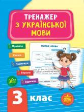 купити: Книга Тренажер з української мови. НУШ 3 клас