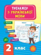 купити: Книга Тренажер з української мови. НУШ 2 клас