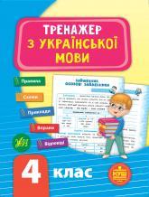 купити: Книга Тренажер з української мови. НУШ 4 клас