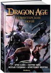купить: Книга Dragon Age. Тевинтерские ночи