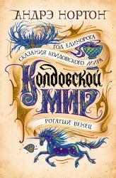 купить: Книга Колдовской мир. Год Единорога