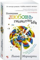 купить: Книга Последняя любовь гипнотизера