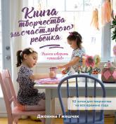 купити: Книга Книга творчества для счастливого ребенка. Учимся говорить «спасибо!»