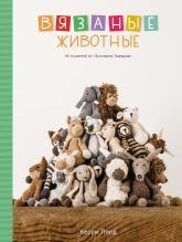 купити: Книга Вязаные животные. 40 моделей из «Зоопарка Эдварда»
