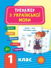 купити: Книга Тренажер з української мови. НУШ 1 клас