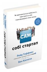 купити: Книга Сам собі стартап. Як адаптуватися до майбутнього, інвестувати в себе і трансформувати свою кар'єру