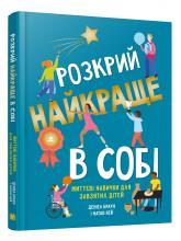 купити: Книга Розкрий найкраще в собі. Життєві навички для завзятих дітей