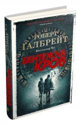 купити: Книга Бентежна кров