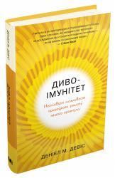 купити: Книга Диво-імунітет. Неймовірні можливості природного захисту нашого організму