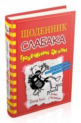 купити: Книга Щоденник слабака. Подвійний облом. Книга 11