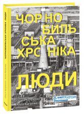 купити: Книга Чорнобильська хроніка. Люди