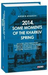 купить: Книга 2014. Some moments of the Kharkiv spring