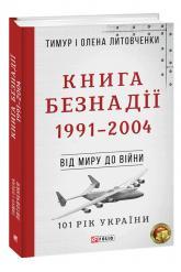 купити: Книга Від миру до війни.Книга Безнадії.1991—2004