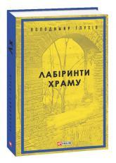 купити: Книга Лабіринти храму