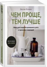 купить: Книга Чем проще, тем лучше. Идеи для создания домашнего уюта в гармонии с природой