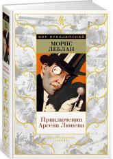купить: Книга Приключения Арсена Люпена