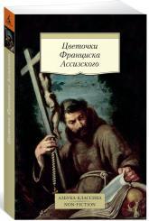 купити: Книга Цветочки Франциска Ассизского