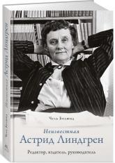 купити: Книга Неизвестная Астрид Линдгрен: редактор, издатель, руководитель