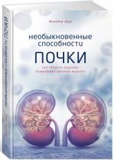 купити: Книга Необыкновенные способности почки. Как сберечь здоровье важнейших органов надолго