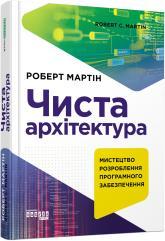 купити: Книга Чиста архітектура