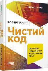 купити: Книга Чистий код