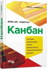 купити: Книга Канбан. Успішні еволюційні зміни для вашого технологічного бізнесу