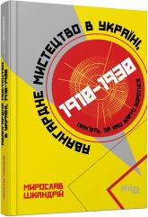 купити: Книга Авангардне мистецтво в Україні, 1910–1930