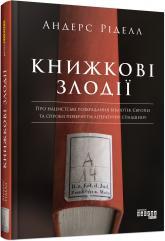 купить: Книга Книжкові злодії