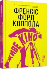 купити: Книга Живе кіно і техніка його виробництва