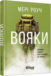 купить: Книга Вояки