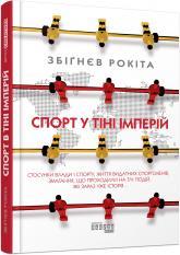 купить: Книга Спорт у тіні імперій