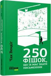 купить: Книга 250 фішок, що їх має знати письменник