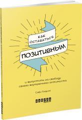 купить: Книга Как оставаться позитивным и выпустить на свободу своего внутреннего оптимиста