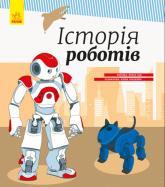 купити: Книга Енциклопедія. Історія роботів