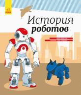 купити: Книга История роботов